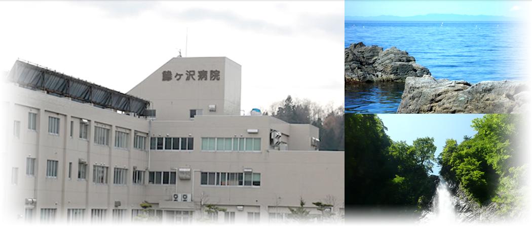 鰺ヶ沢病院