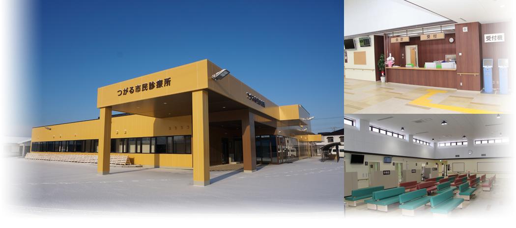 つがる市民診療所