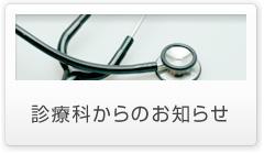 診療科からのお知らせ