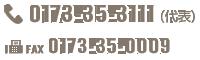 TEL:0173-35-3111(代表)/FAX:0173-35-0009