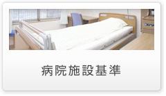 病院施設基準