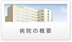 病院の概要