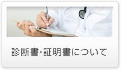 診断書・証明書について