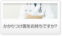 かかりつけ医をお持ちですか?
