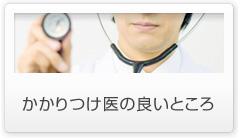 かかりつけ医の良いところ