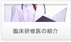 臨床研修医の紹介