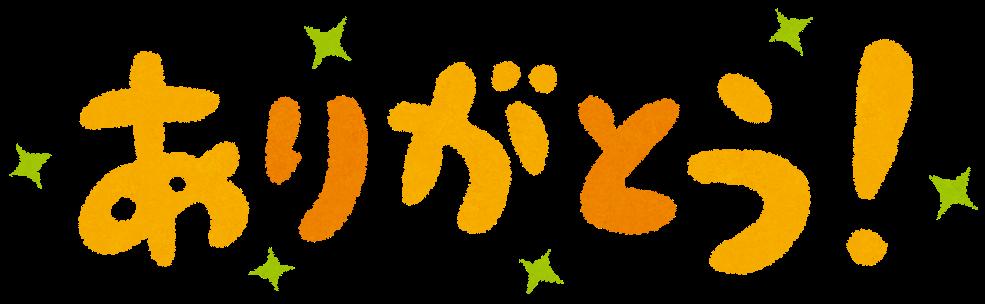 arigatou3