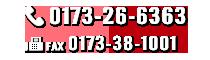 TEL:0173-26-6363/FAX:0173-38-1001