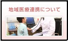 地域医療連携について