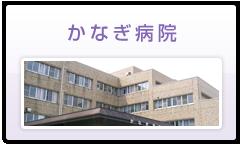 かなぎ病院