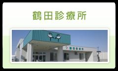 鶴田診療所